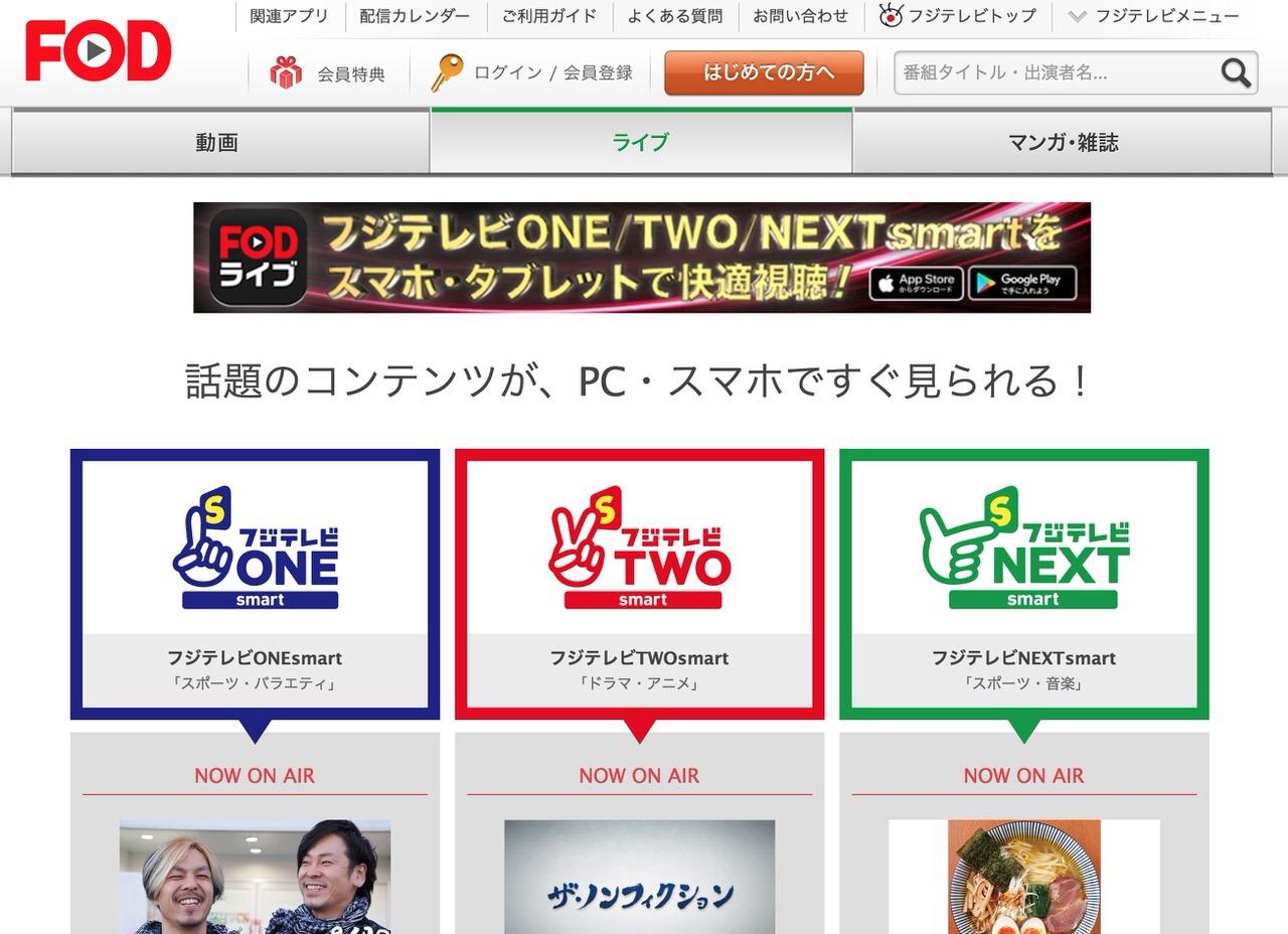 【天皇杯】浦和レッズ の松本山雅戦、フジテレビNEXTで生中継あるもののネット配信はなし