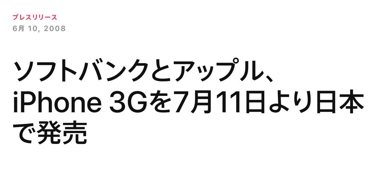 日本で「iPhone 3G」が発売されてから7月11日で10周年