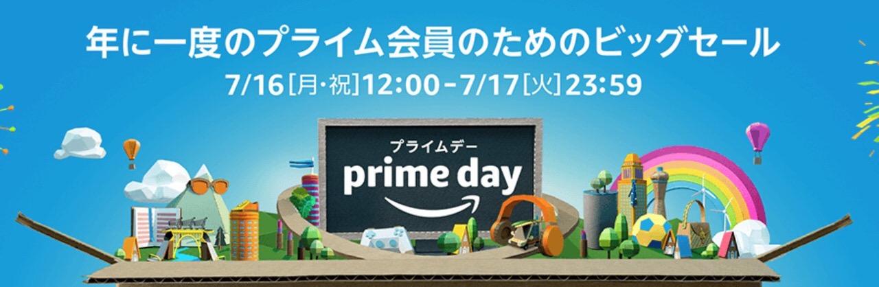 「Amazonプライムデー 2018」は7月16日12時〜17日に開催