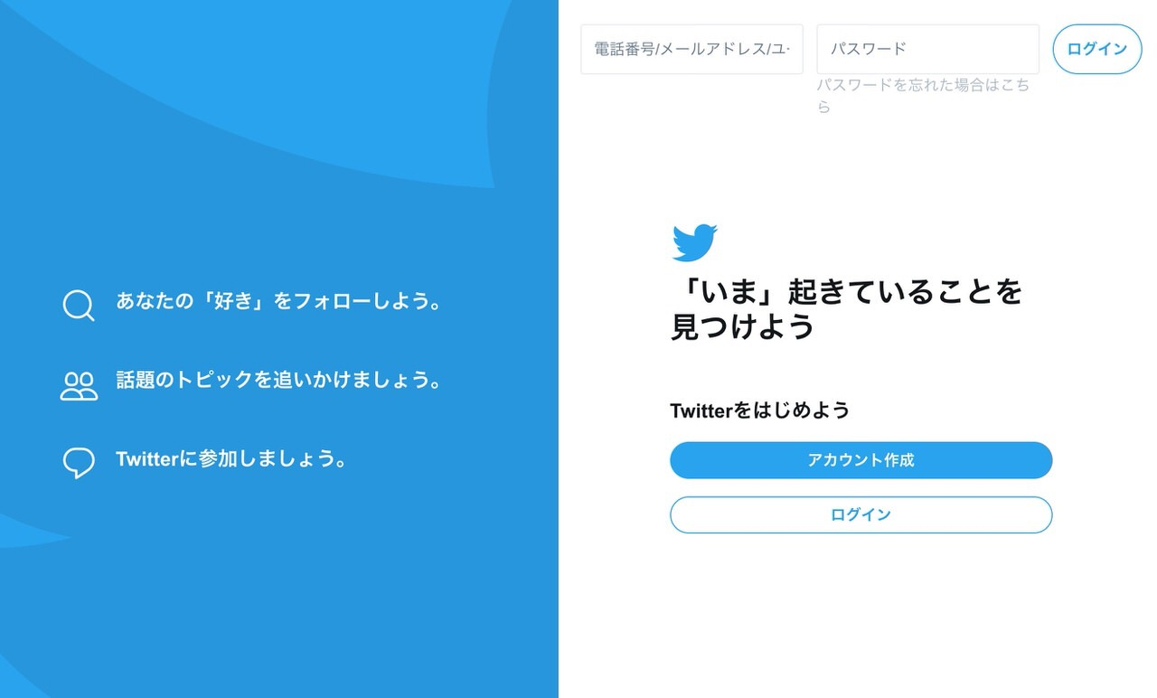 Twitter、数千万件の偽アカウントを削除へ 〜フォロワー水増し防止