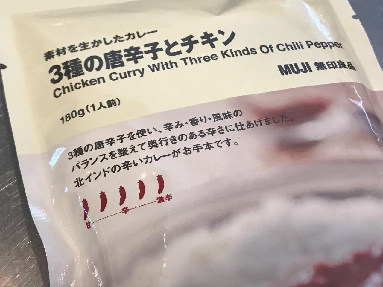 無印良品 3種の唐辛子とチキン 激辛カレー 03