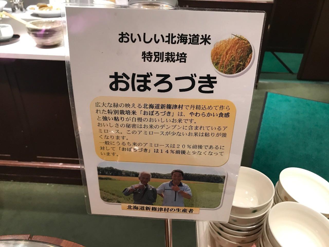 札幌 ホテル クラビー 朝食 04