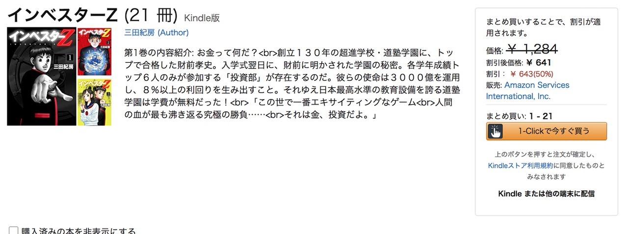 「インベスターZ」1〜19巻が1〜19円セール!まとめ買いなら641円