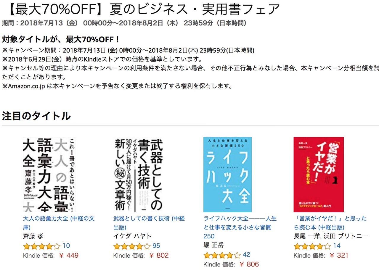 【Kindleセール】最大70%OFF「夏のビジネス・実用書フェア」ライフハック大全など2,000冊以上が対象(8/2まで)