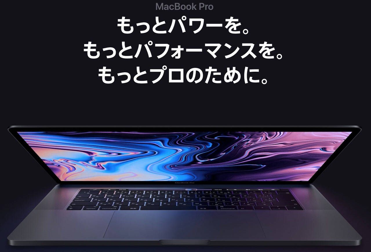 Apple「MacBook Pro 2018」発表