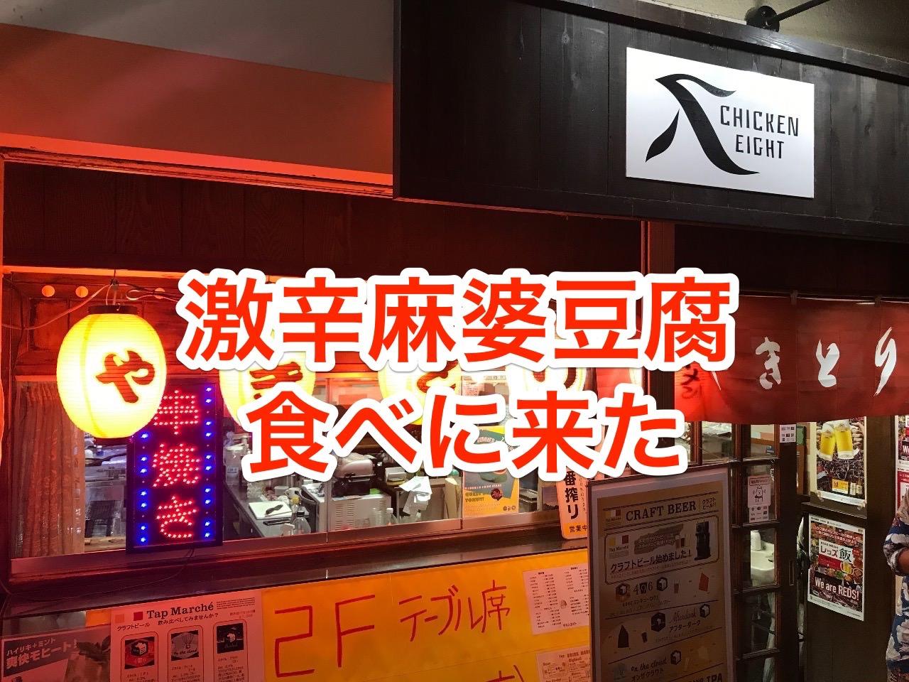 「チキンエイト」甘みがクセになる激辛麻婆豆腐の食べられる焼鳥屋【浦和】