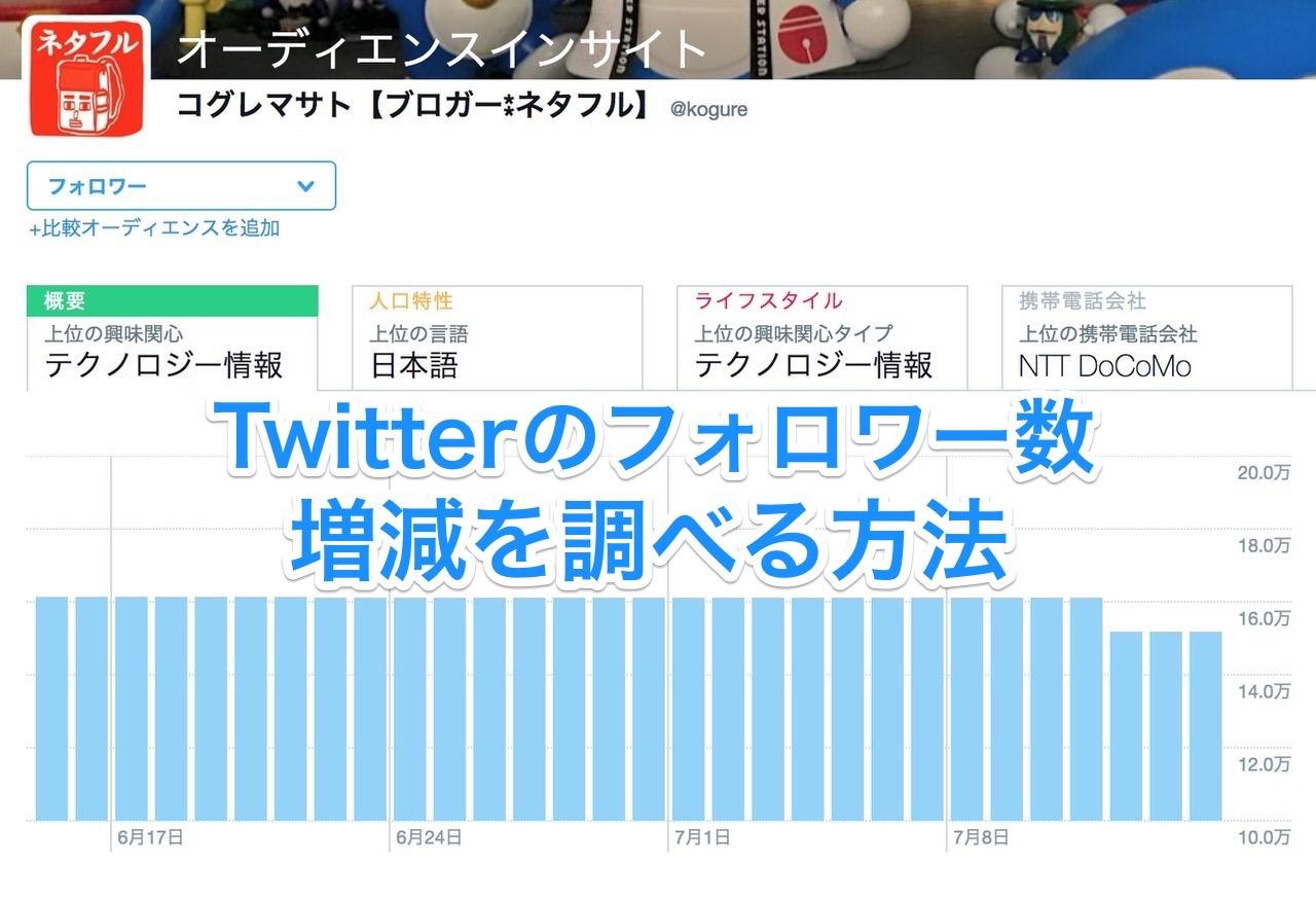 【Twitter】フォロワー数の増減を調べる方法【やり方】