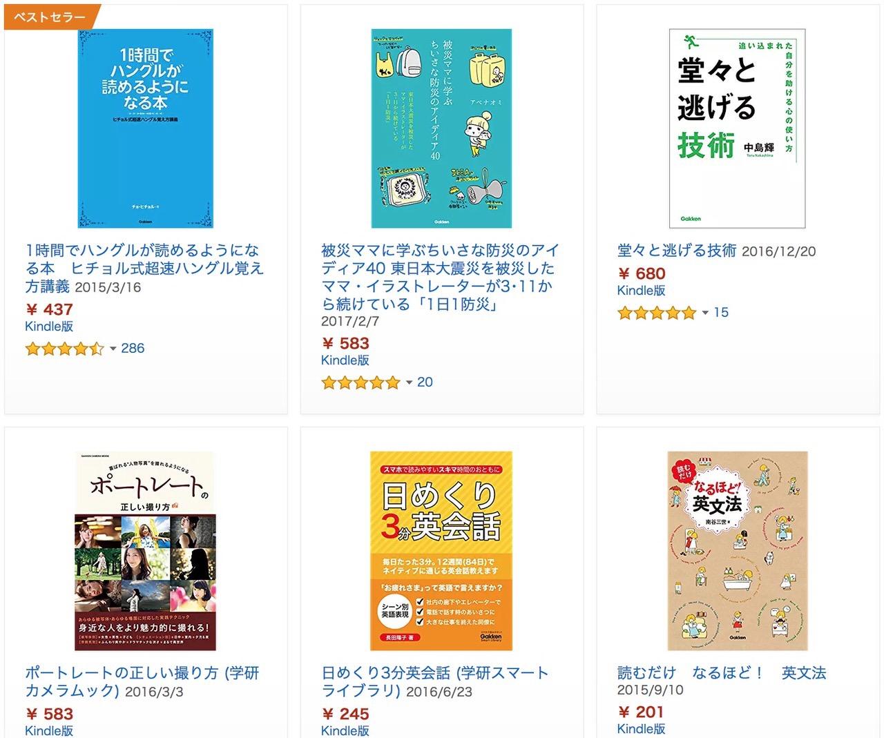 【Kindleセール】40%OFF「学研プラス 3,000点以上対象セール」(7/26まで)