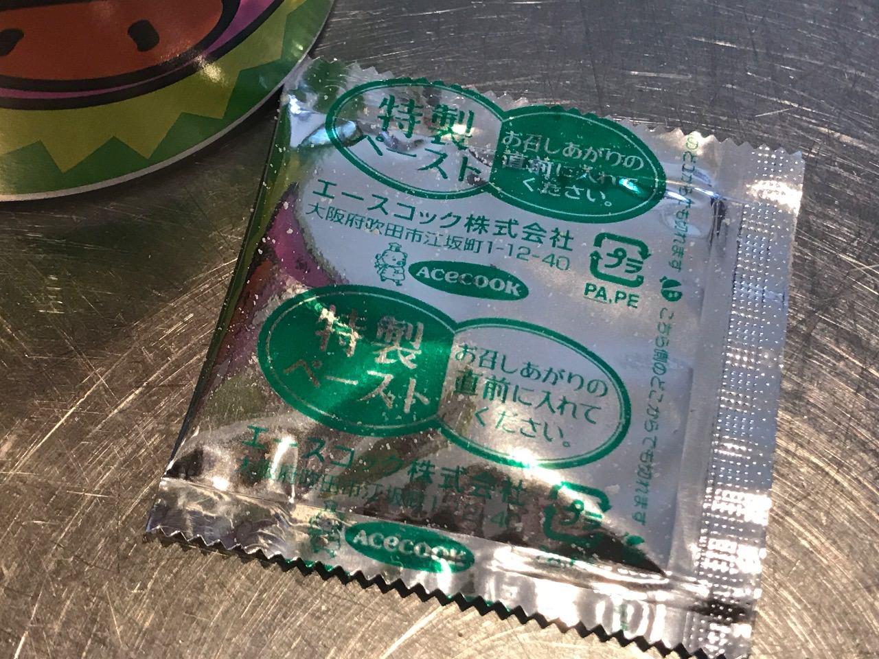 ブタメンBIG わさびとんこつ味 感想 06