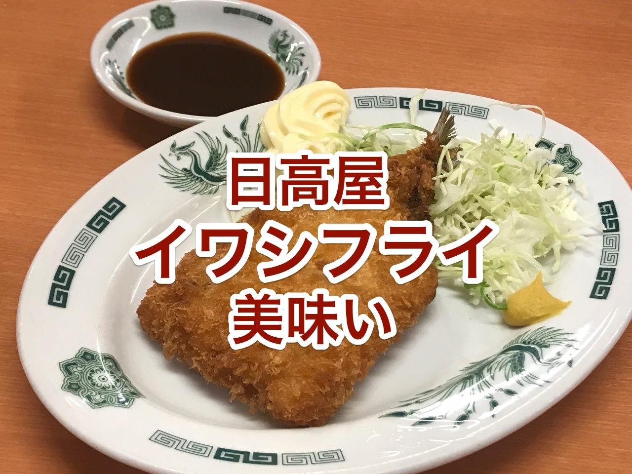 【日高屋】イワシフライ(230円)揚げたてが美味しいからみんな食べてみよう