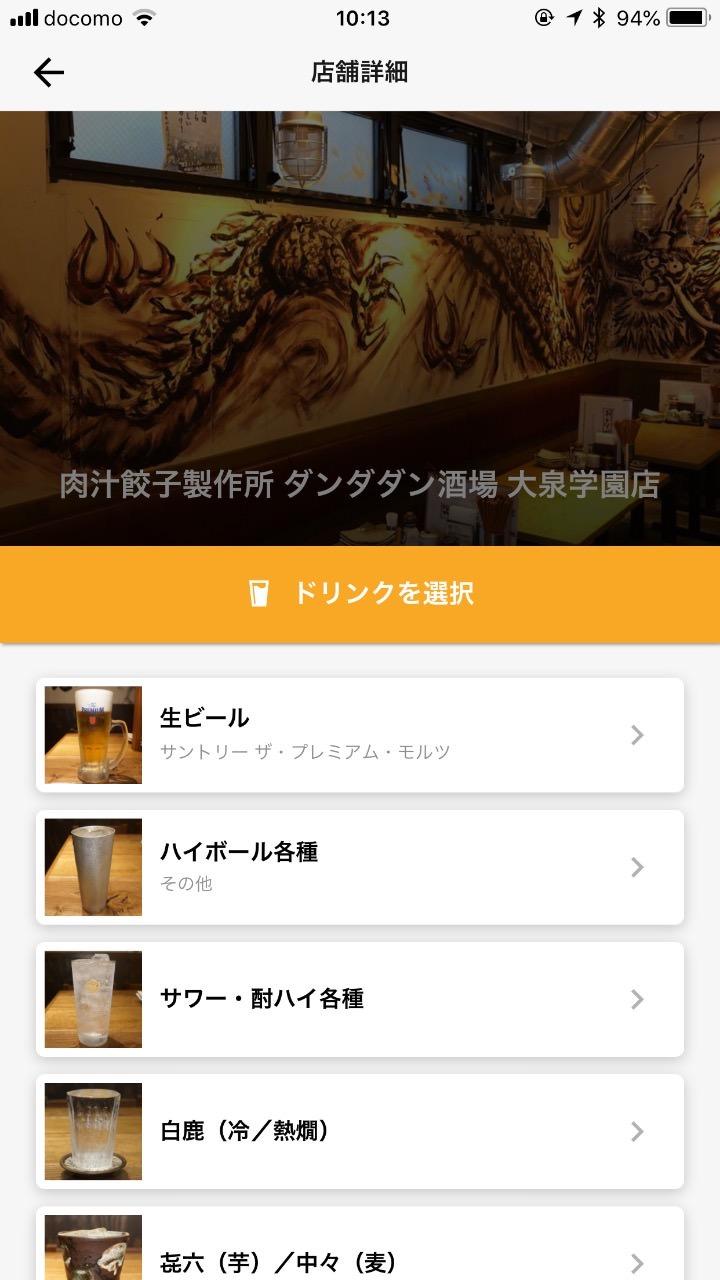 月額980円の定額制乾杯アプリ「GUBIT(グビット)」