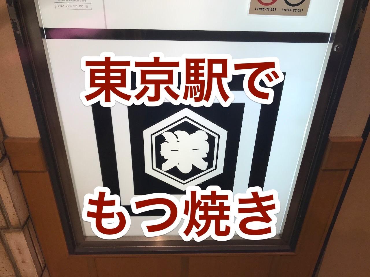 「もつ焼き 栄司」シャリキン梅割りに土鍋麻婆マルチョウが絶品!【東京駅】