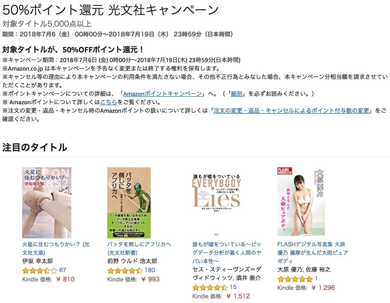 【Kindleセール】5,000冊以上が対象!「50%ポイント還元 光文社キャンペーン」(7/19まで)