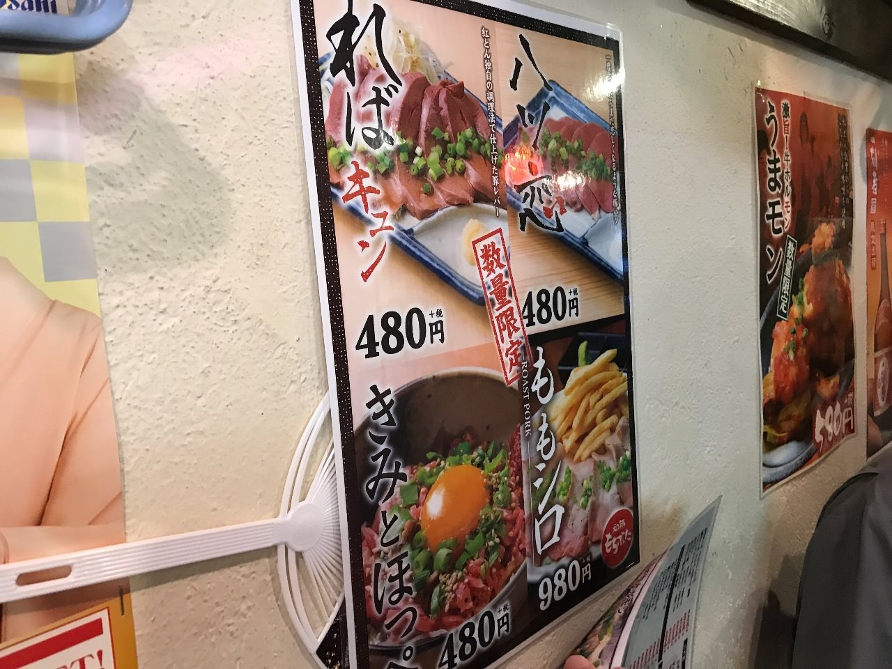 紅とん 日本橋本店 低温調理のポスター