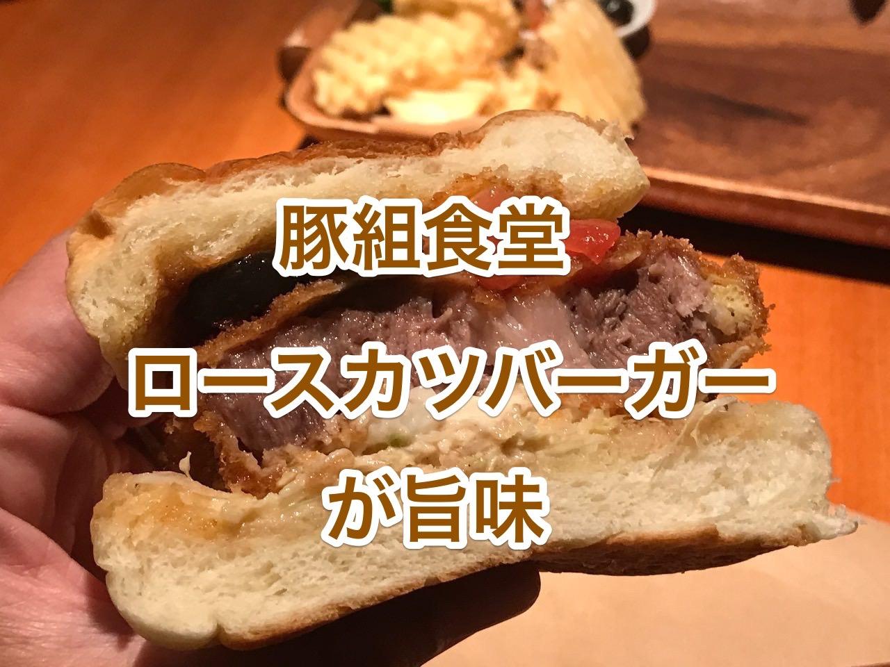 「豚組食堂」ロースカツを使った猪豚バーガーが旨すぎる!【六本木】 #六本木グルメバーガー2018