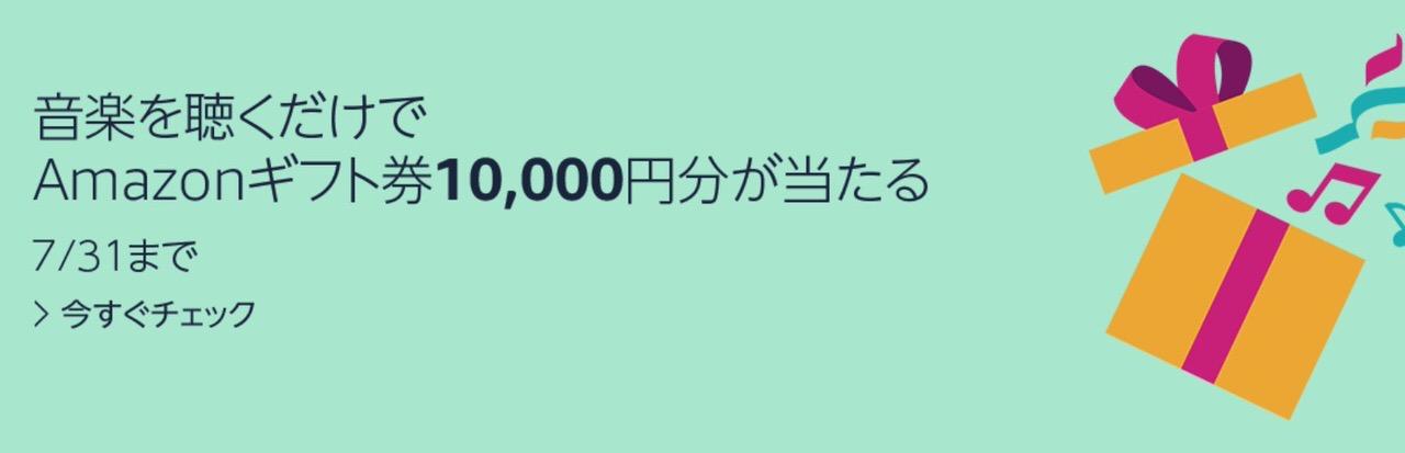 Amazon Musicで音楽を聴くだけで応募!1,000名にAmazonギフト券10,000円分が当たるキャンペーン