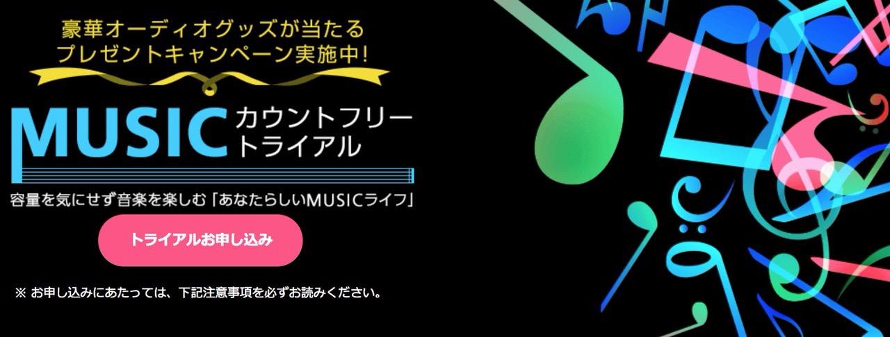 OCN モバイル ONE MUSICカウントフリー
