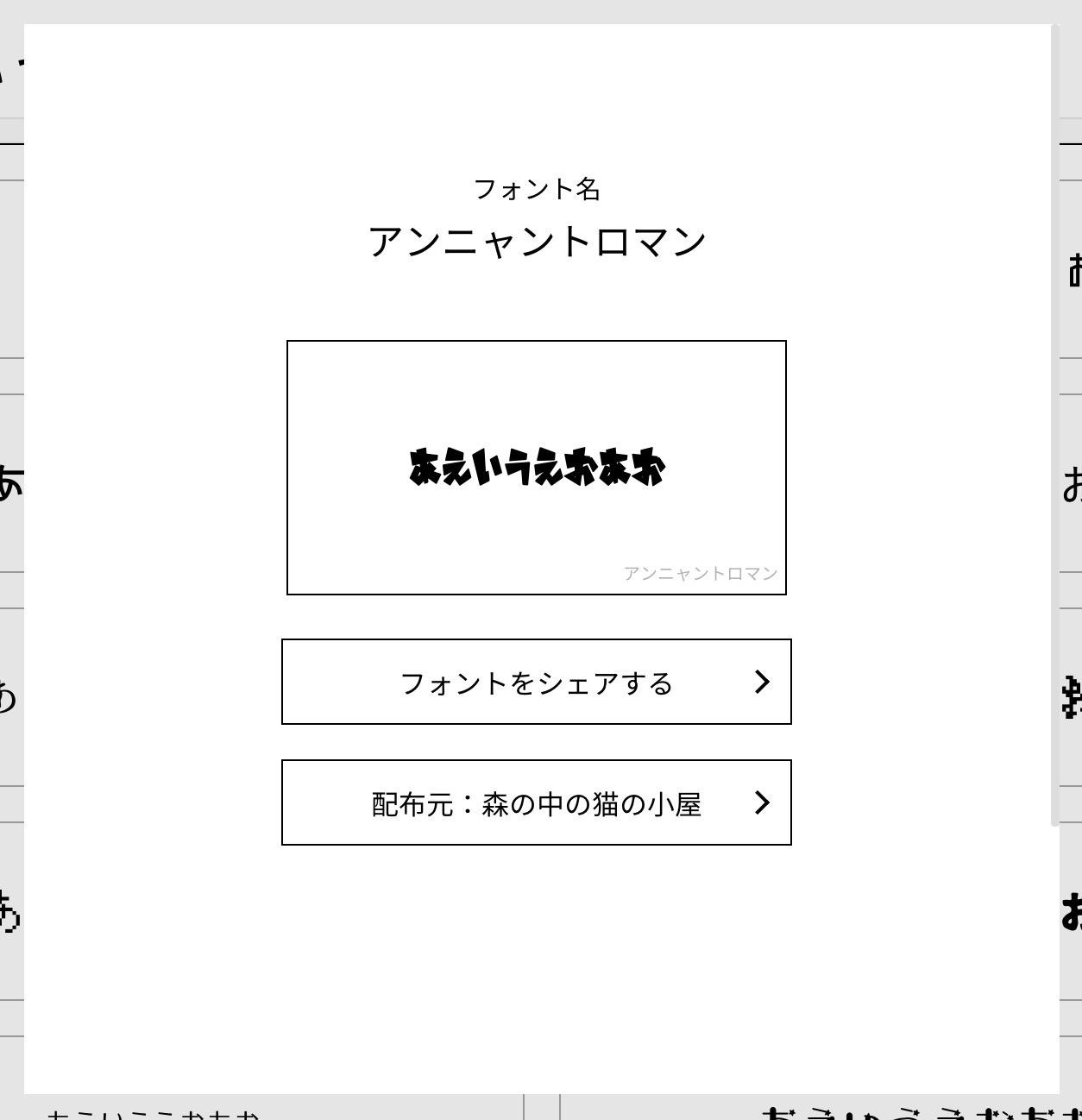 日本語フォントをためせる「ためしがき」 ダウンロード可能