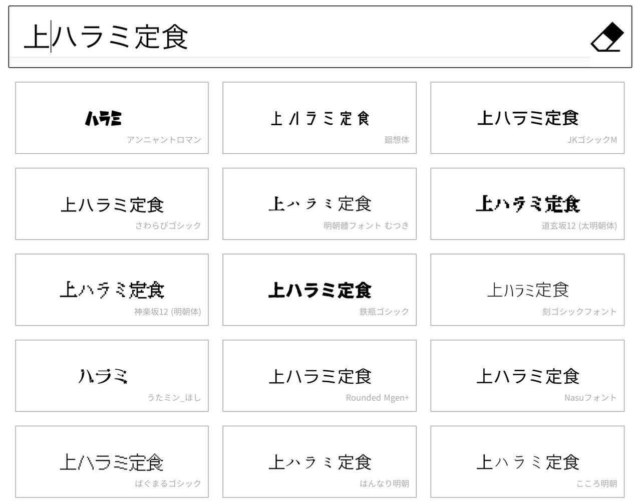 日本語フォントをためせる「ためしがき」 試したところ