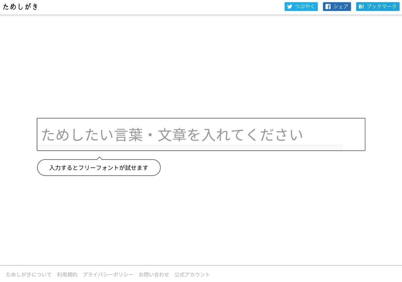 日本語のフリーフォントを試して比べられる「ためしがき」