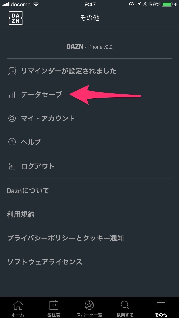 DAZN「データセーブ機能」 設定方法