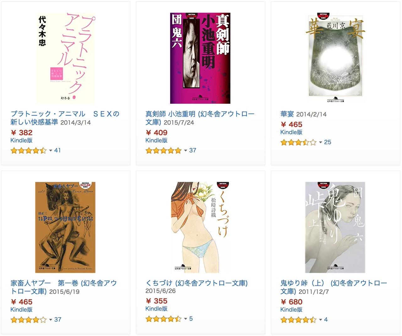 【Kindleセール】30%OFF「凶悪、衝撃、問題作続々!夏の度胸試し本フェア」(7/26まで)