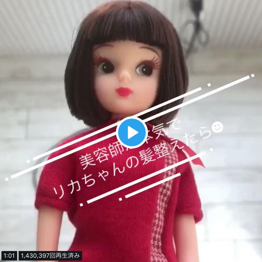 美容師が本気でリカちゃん人形のボブをカットしてみた結果