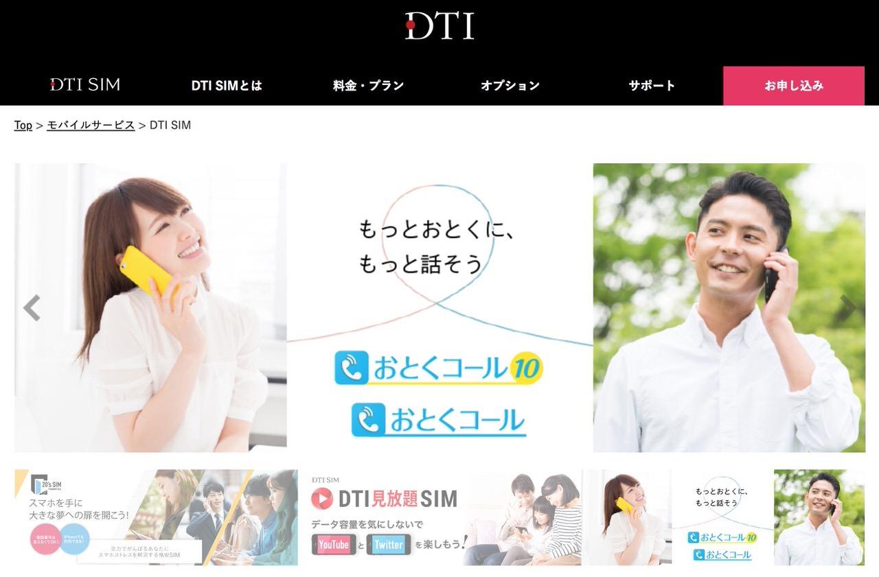 【DTI SIM】月額2,200円〜「ネットつかい放題」プランについて調べてみた