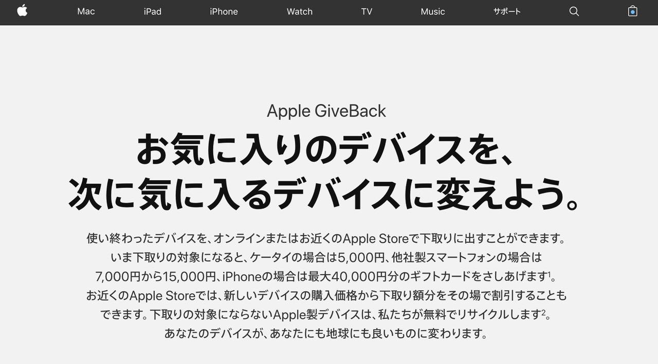ケータイやスマホを下取りに出すとギフトカードが貰える「Apple GiveBack」キャンペーン