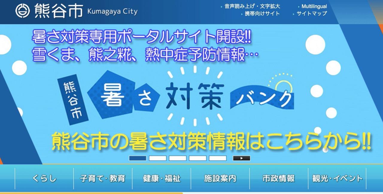 熊谷で41.1度!国内最高気温を5年ぶりに更新