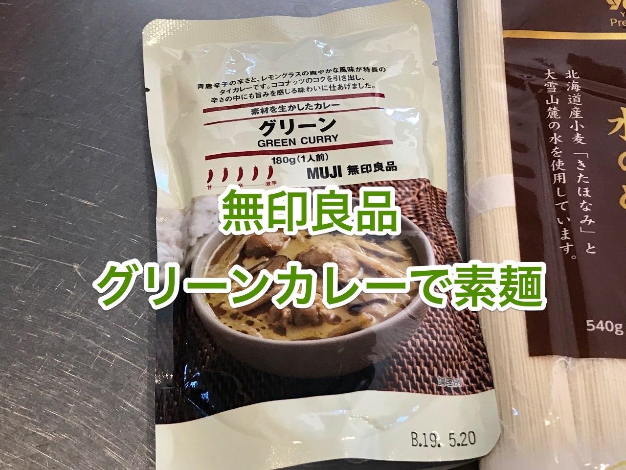 【無印良品】夏にオススメ!レトルトの激辛グリーンカレーで素麺!