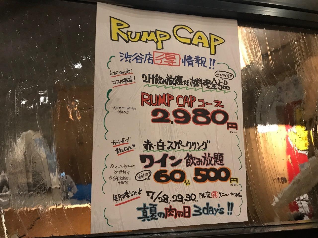 ランプキャップ渋谷店 ワイン60分500円飲み放題