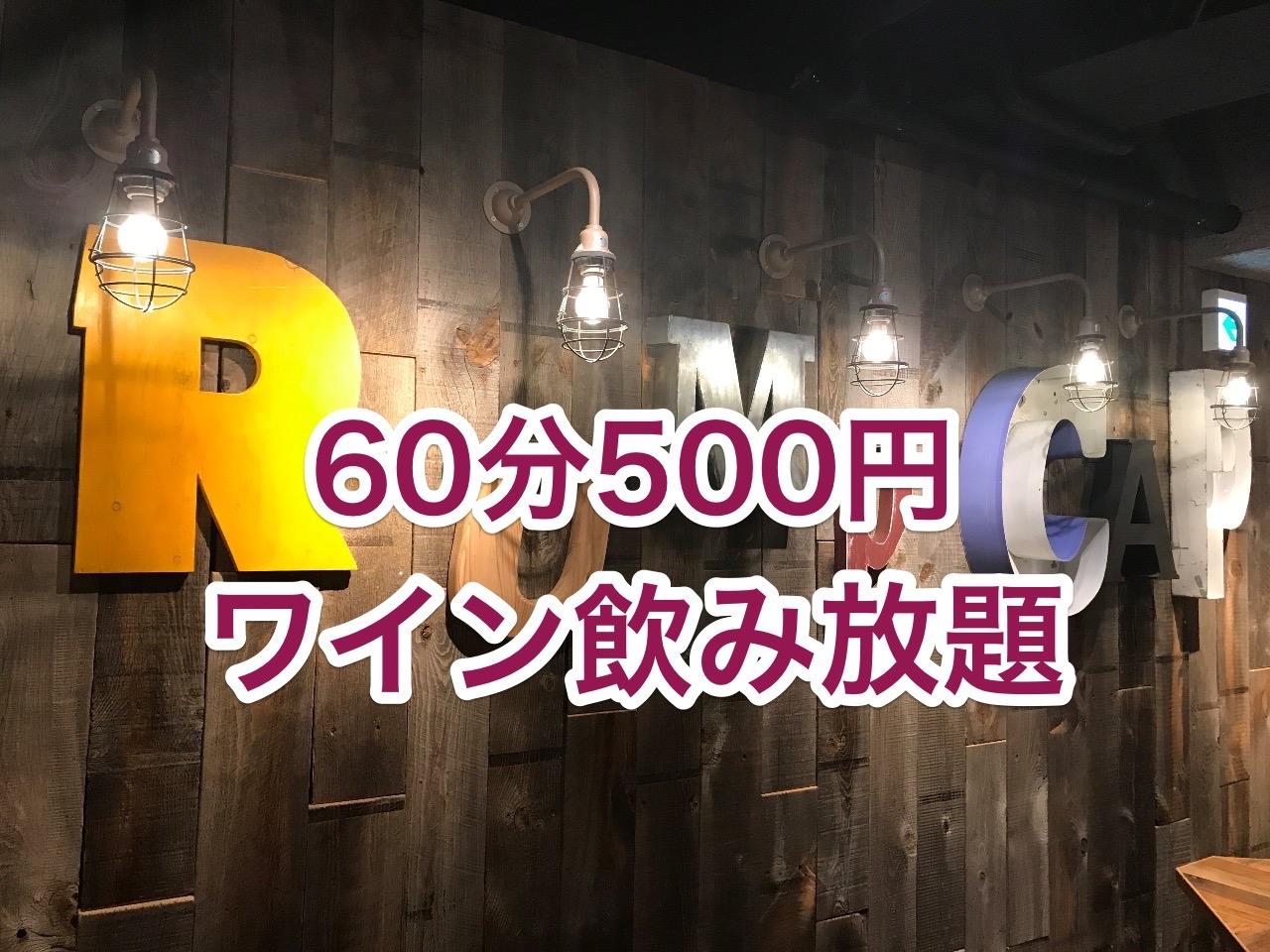 「ランプキャップ 渋谷店」60分500円ワイン飲み放題しながら肉、肉、肉三昧!