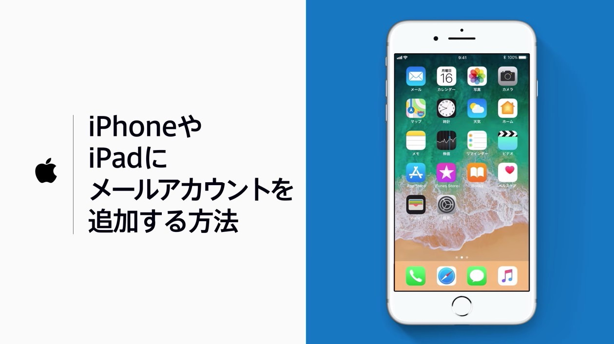 Apple「iPhoneやiPadにメールアカウントを追加する方法」動画で公開