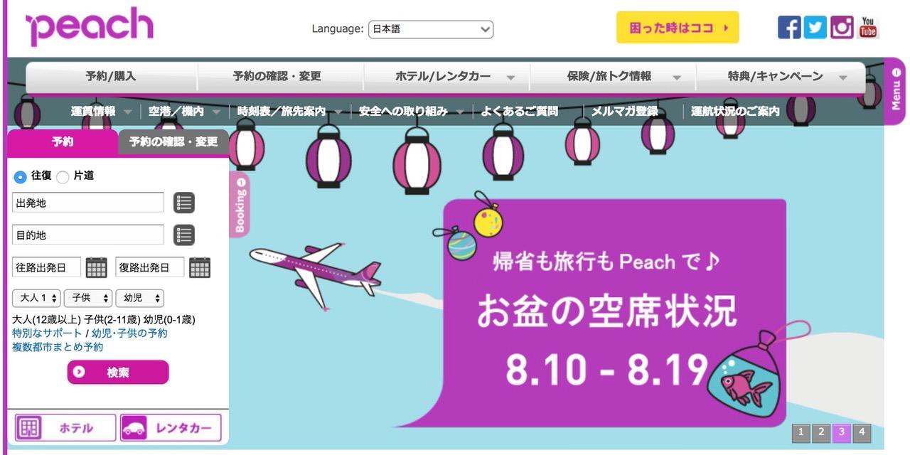 【LCC】「ピーチ」機内持ち込み手荷物を10kgから7kgへ改定(2018年10月28日より)