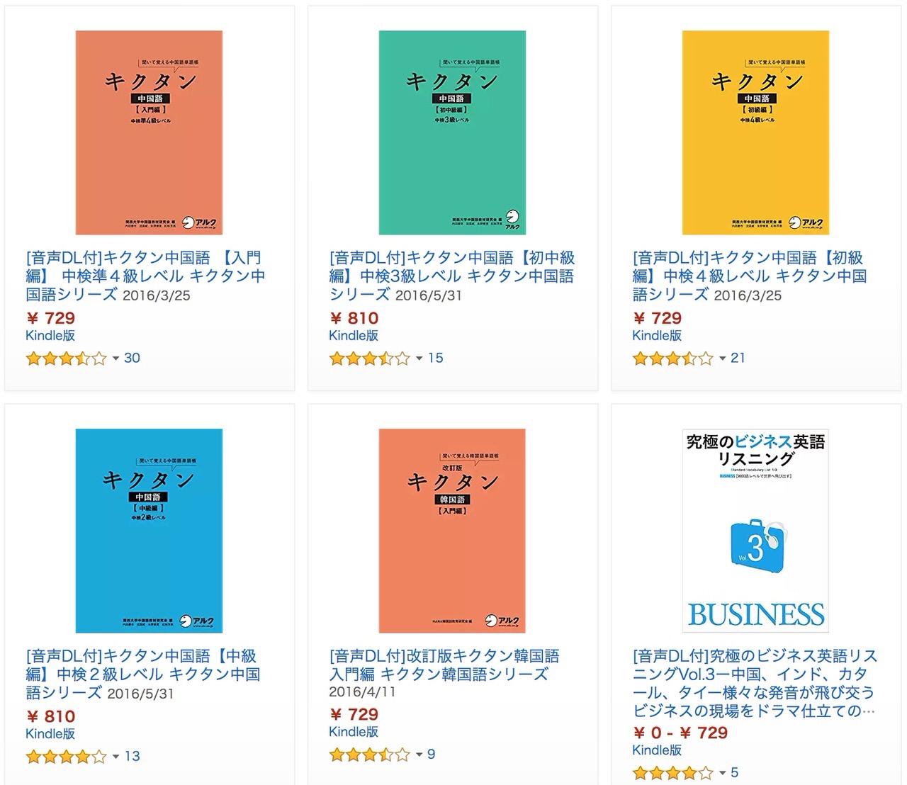 【Kindleセール】50%OFF!アルク「おもてなしと他言語セール」(7/26まで)