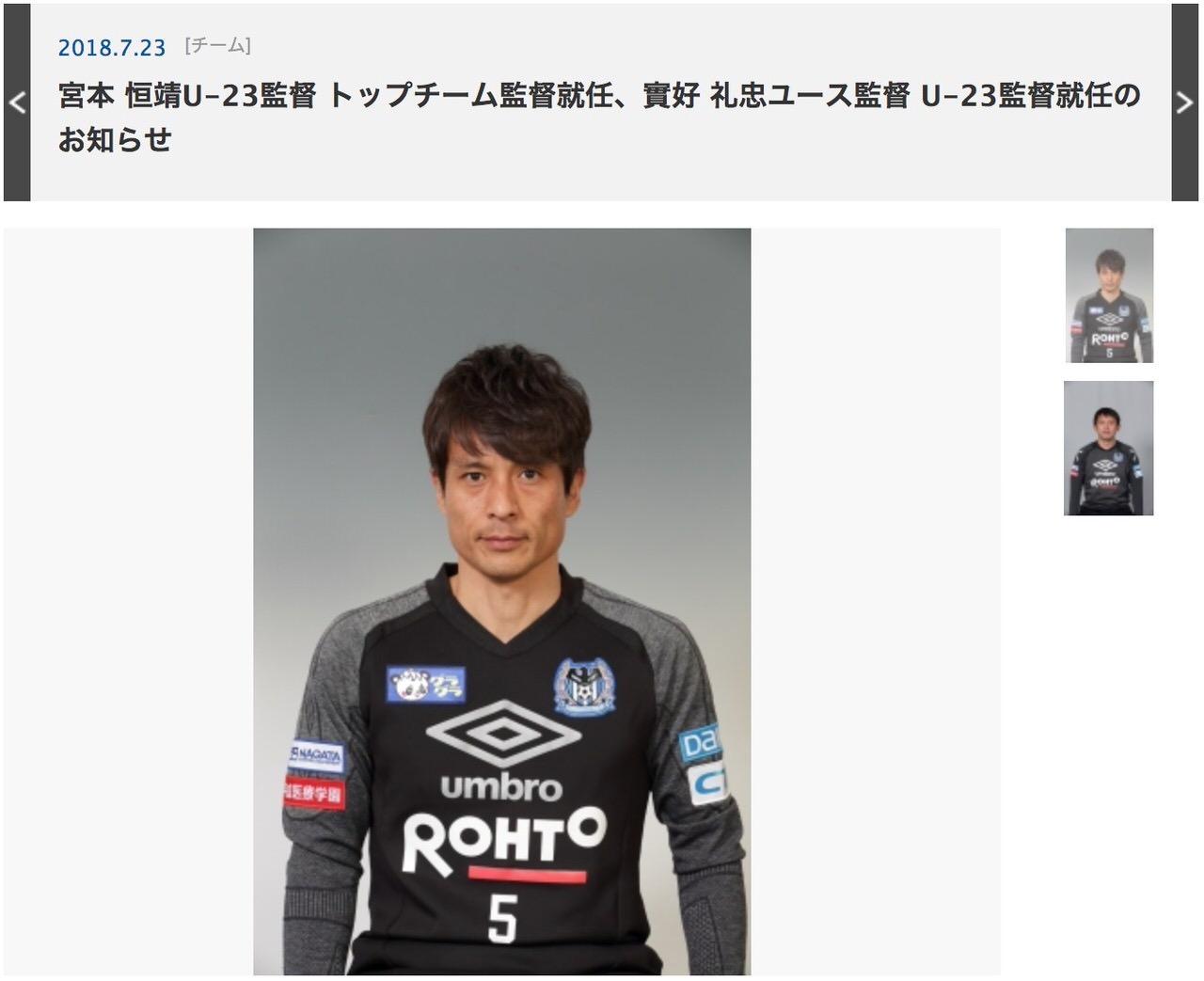 ガンバ大阪、クルピ監督を解任し新監督に宮本恒靖が就任と発表