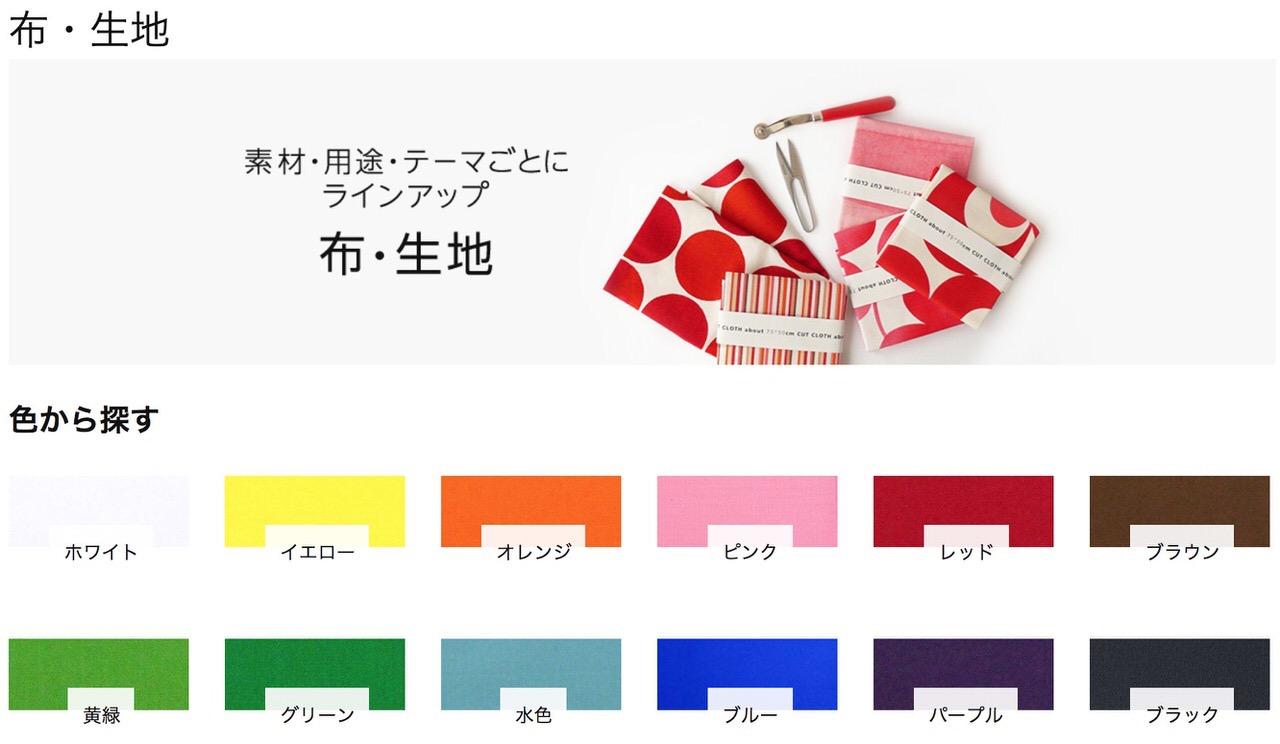 色・用途・タイプ・素材・パターンから探せる「Amazon 布・生地ショップ」