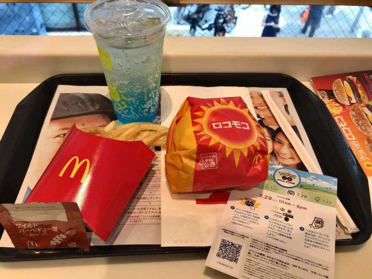 【マクドナルド】ロコモコバーガーセットを食べてポケモンGO参加券をゲット