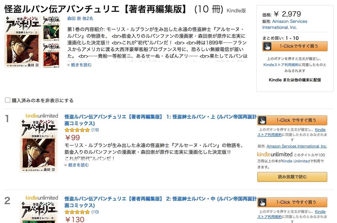 【Kindleセール】「怪盗ルパン伝アバンチュリエ」1巻99円、2〜7巻80%オフ、10巻まとめ買いで2,979円