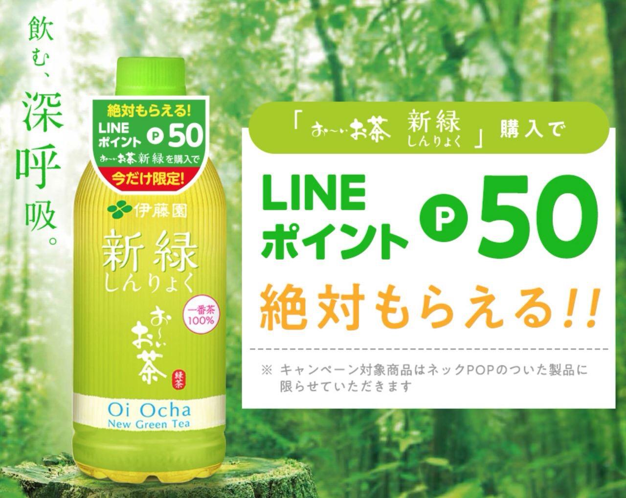 【LINE】「お〜いお茶 新緑」必ず50ポイント貰えるキャンペーン