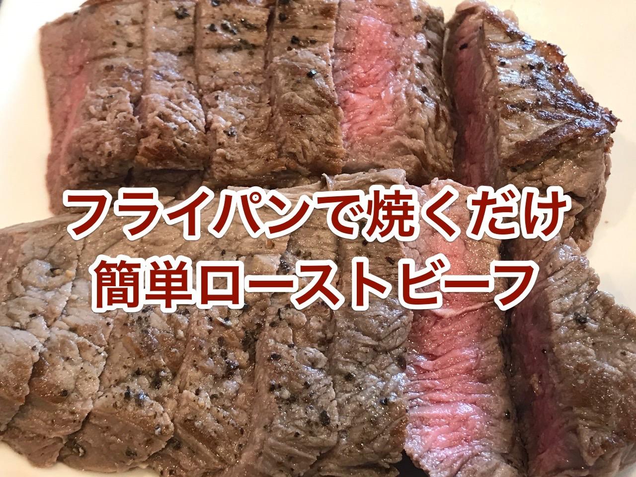 【簡単レシピ】フライパンで焼くだけローストビーフ