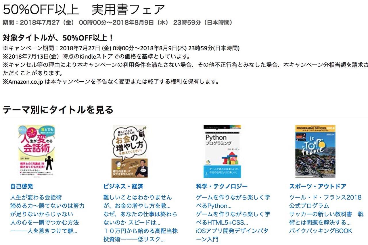 【Kindleセール】5,000冊以上が対象!50%OFF以上「実用書フェア」(8/9まで)