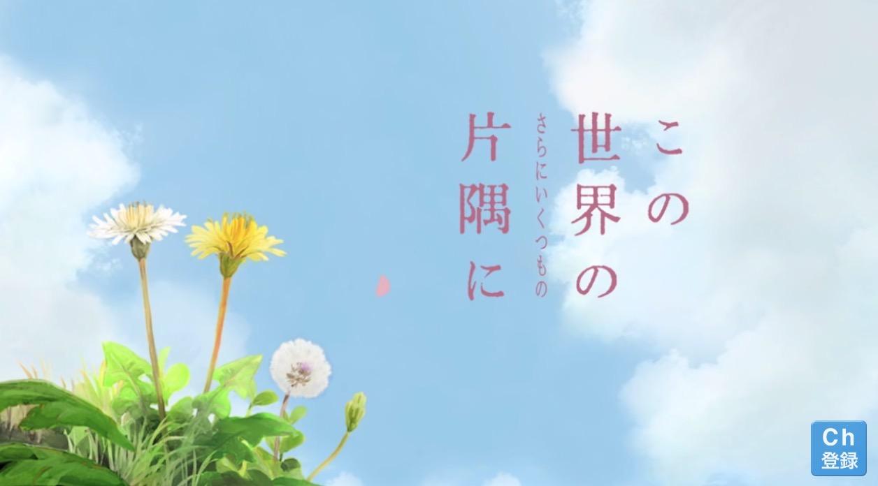 劇場版アニメ「この世界の片隅に」新規カット加えた別バージョン「この世界の(さらにいくつもの)片隅に」2018年12月公開