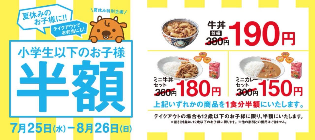 【吉野家】小学生以下のお子様半額キャペーン実施中!牛丼並盛が190円に(8/26まで)