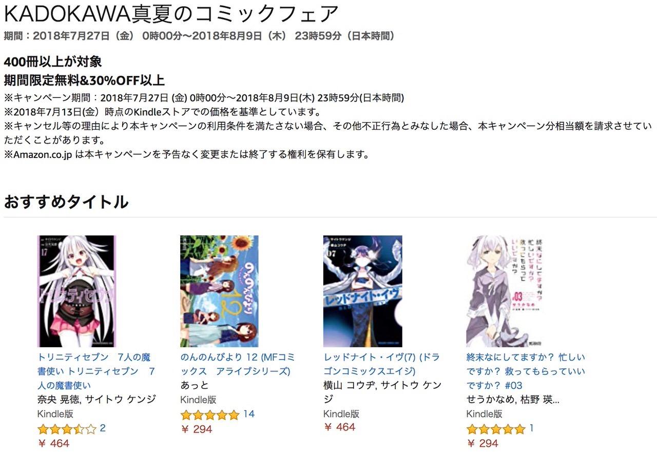 【Kindleセール】400冊以上が対象!期間限定無料&30%OFF以上「KADOKAWA真夏のコミックフェア」(8/9まで)