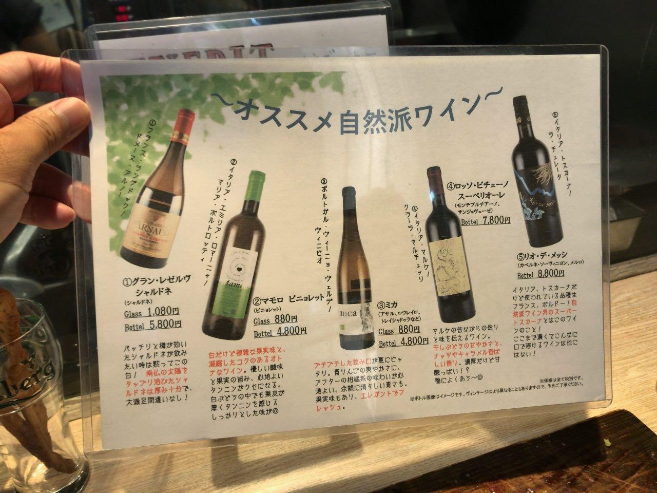 鴨一ワイン酒場 SUN ワイン