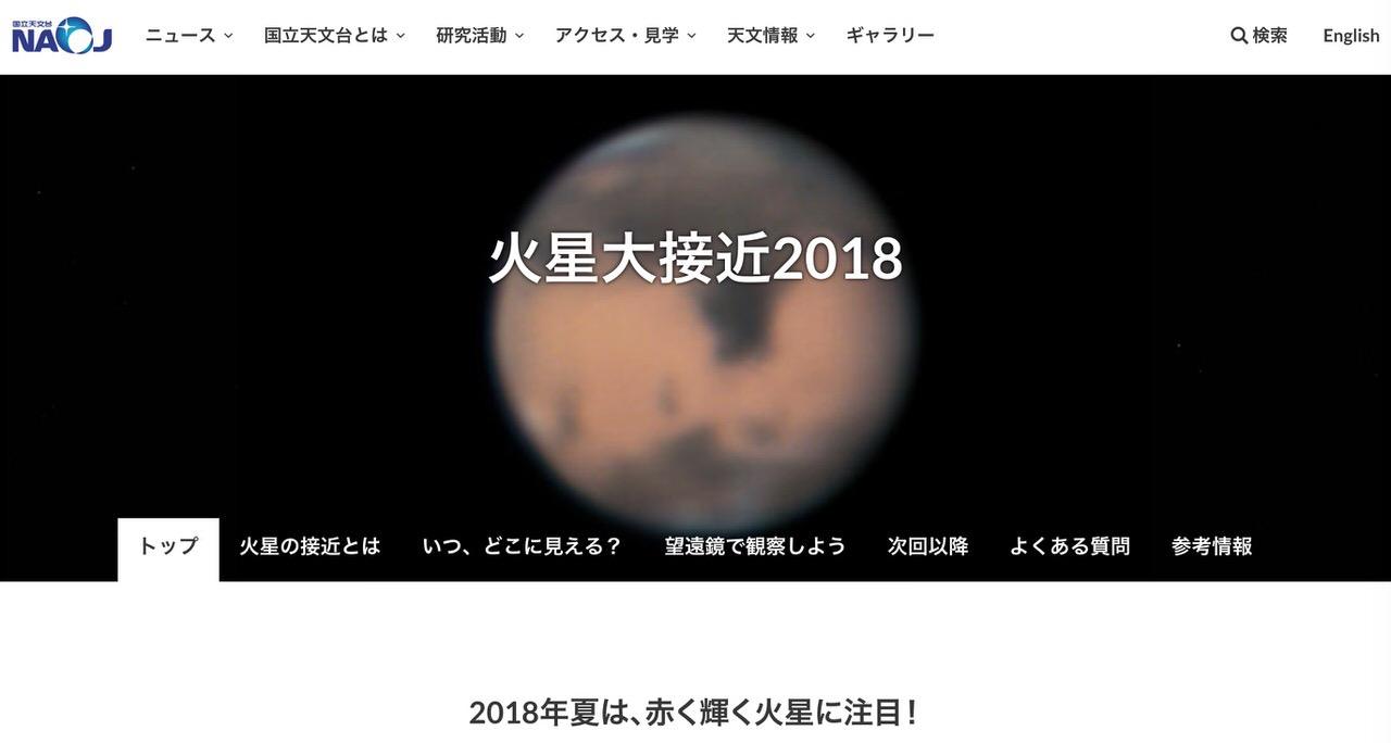 火星と地球が大接近!(2018年7月31日)