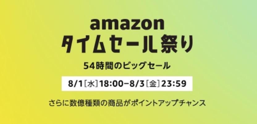 54時間のビッグセール「Amazonタイムセール祭り」8/1〜3に開催