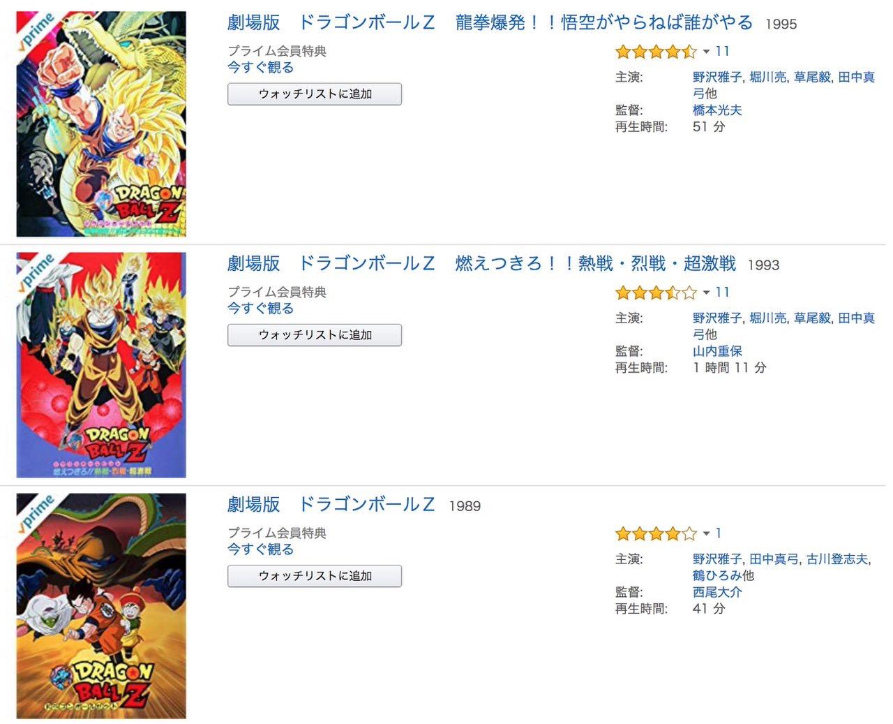 Amazonプライムビデオ「劇場版ドラゴンボール」19作が追加